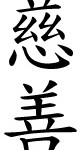 Chinese Symbol for Charity